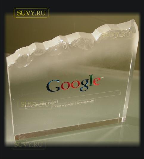 Статуэтка для компании Google