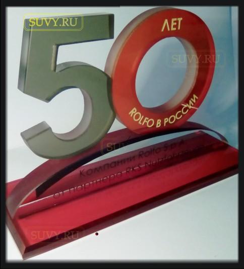 Корпоративный подарок на 50 лет компании