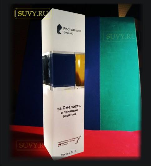 Корпоративный подарок, изготовленный для компании Ростелеком для лучших сотрудников компании