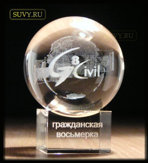 """Эксклюзивный бизнес-сувенир из стекла """"Гражданская восьмерка"""""""