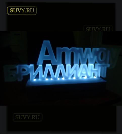 Логотип из стекла с подсветкой.