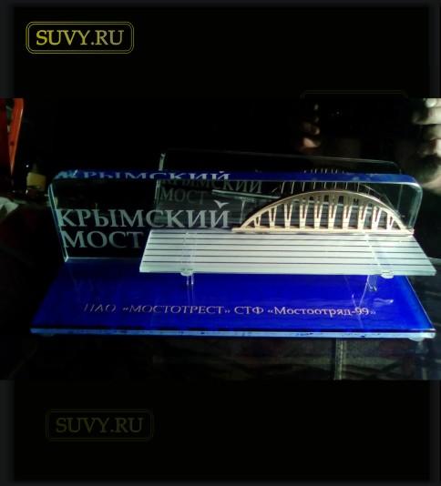 Корпоративный подарок в честь начала строительства Крымского моста