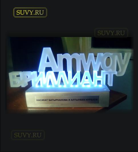 Логотип Amway с подсветкой