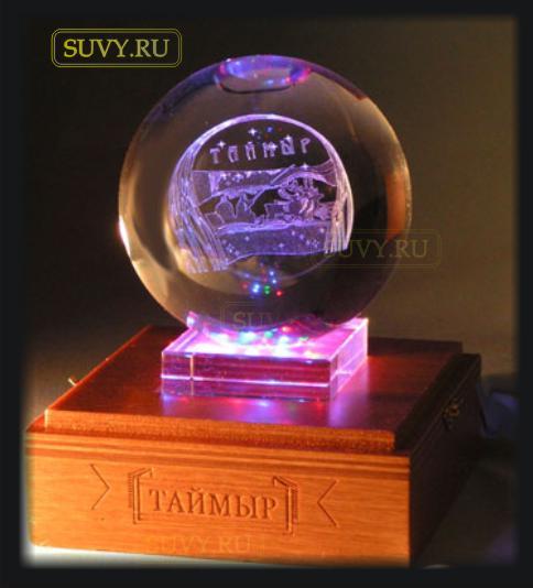 Красивый подарок - шар с гравировкой и подсветкой