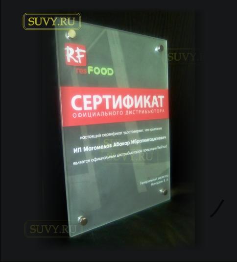 Настенный сертификат из стекла