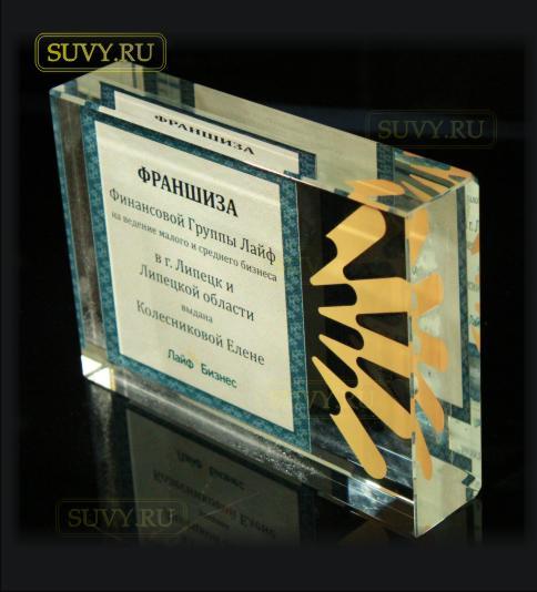 Диплом-плакетка из стекла для Финансовой Группы Лайф