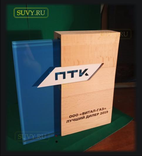 Наградная плакетка для лучшего дилера компании ПТК