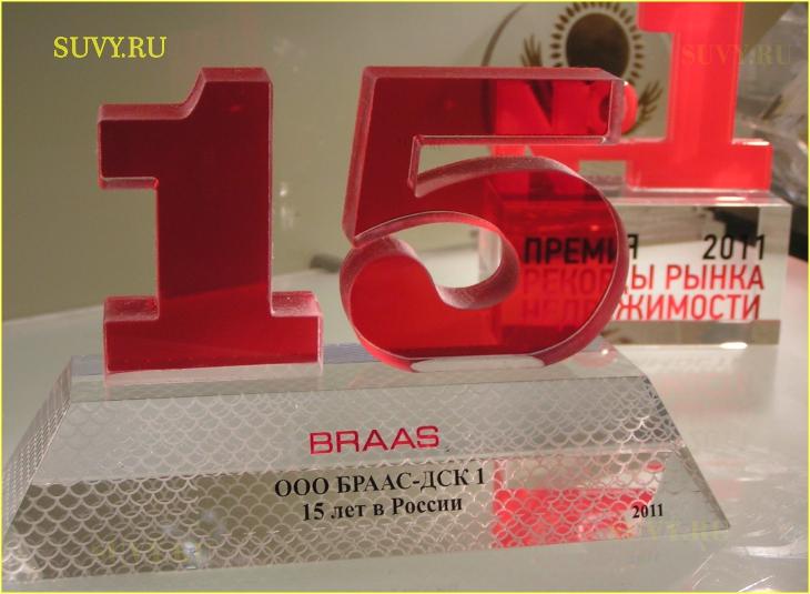 Подарок на 15 лет компании BRAAS в России