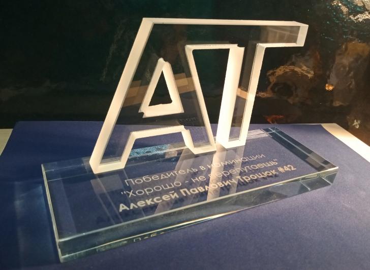 Статуэтка в виде логотипа компании АТ
