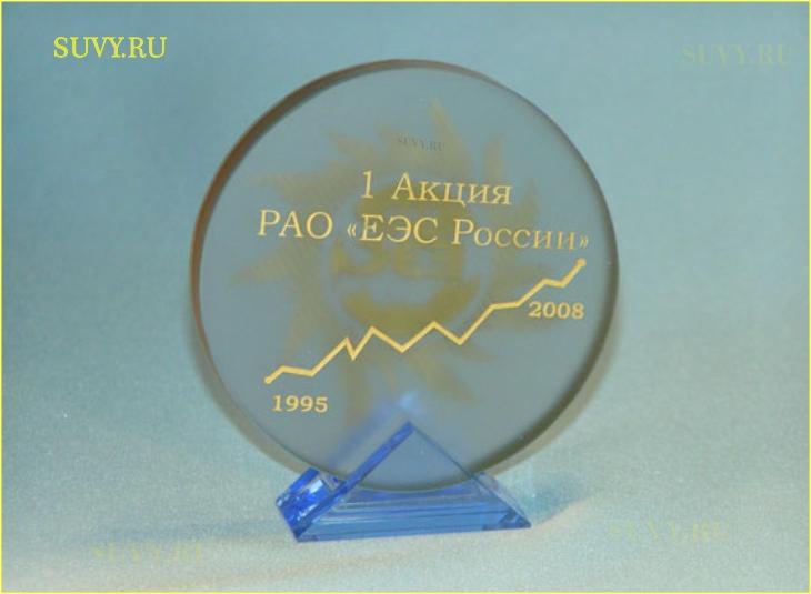 Сувенирная акция, изготовленная для РАО ЕЭС РОССИИ